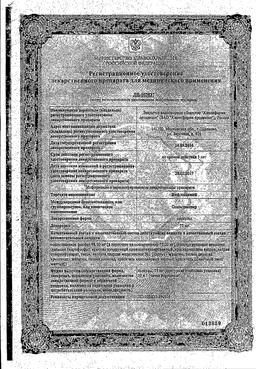 Инфлюцеин сертификат