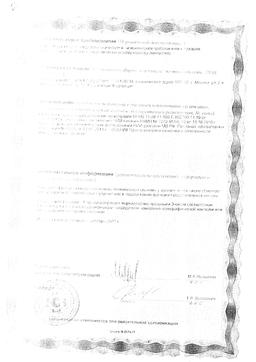 Man's formula Простата Форте сертификат