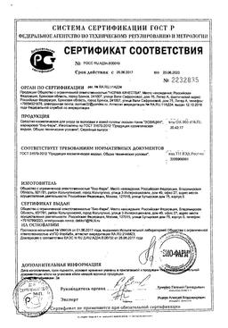 Эсвицин сертификат