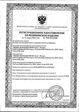 Хаймовис сертификат