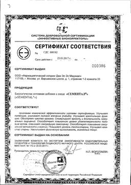 Сементал сертификат