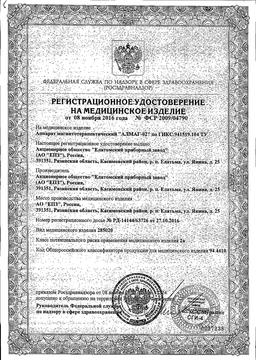Алмаг-02 Аппарат магнитотерапевтический сертификат