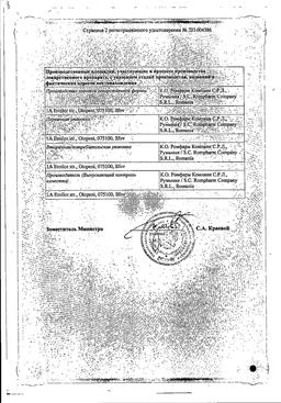 Бактавит сертификат