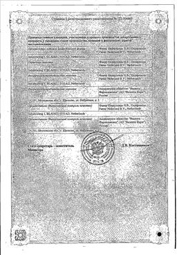 Граммидин сертификат
