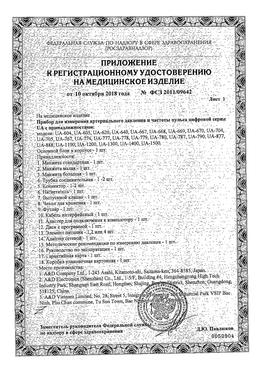 Тонометр автоматический AND UA-888 Эконом с адаптером сертификат