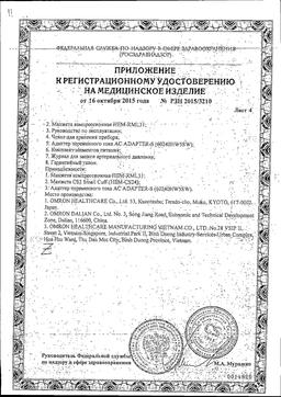 Тонометр OMRON сертификат