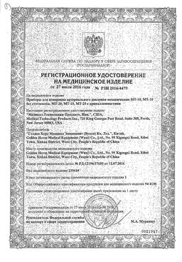 Тонометр механический Meditech МТ-10 сертификат