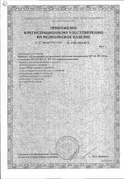 Тонометр механический Meditech МТ-20 сертификат