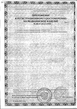 Алмаг-03 Диамаг Аппарат магнитотерапевтический сертификат
