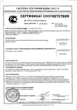 Бепантен Derma бальзам-восстановитель для рук сертификат