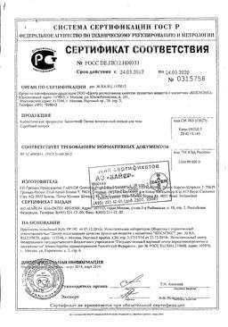 Бепантен Derma Лосьон для тела питательный сертификат