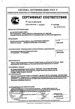 Фитолизин Пренатал сертификат