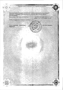 Фри-ал сертификат