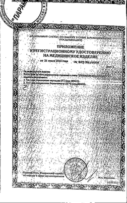 Premium diagnostics Тест на беременность сертификат