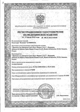 Compeed пластырь от влажных мозолей на ногах сертификат