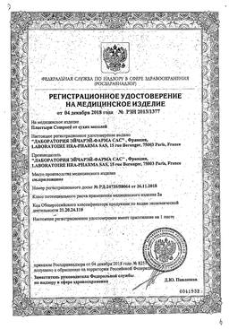Compeed пластырь от сухих мозолей на ногах сертификат