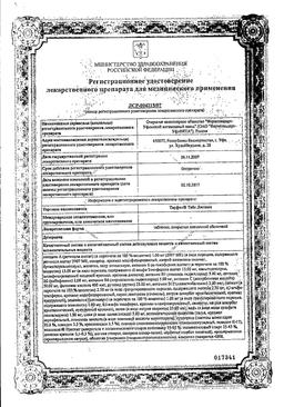 Тауфон Табс Лютеин сертификат