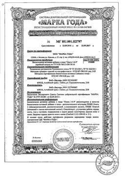 Омега 3-6-9 Супер сертификат