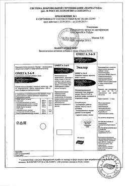 Омега 3-6-9 сертификат