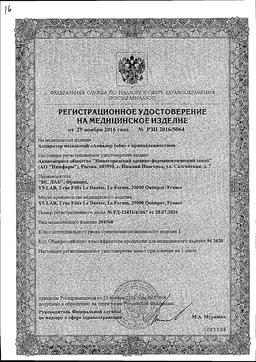Аквалор Беби принадлежности к аспиратору назальному сертификат