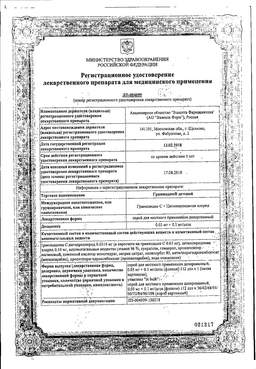 Граммидин детский сертификат