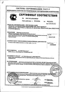 Никотиновая кислота для волос сертификат