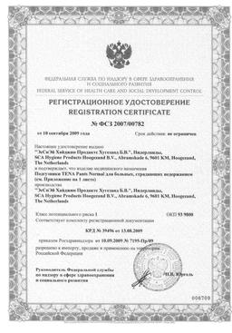 Подгузники-трусы для взрослых Tena Pants Normal сертификат