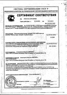 Ла-Кри Стоп-акне Пенка для умывания сертификат