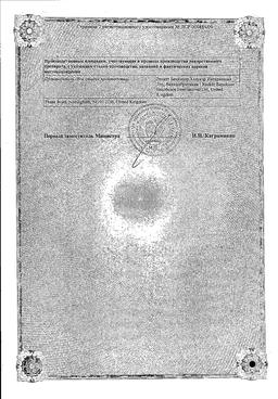 Стрепсилс интенсив без сахара сертификат