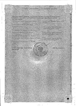 Випдомет сертификат