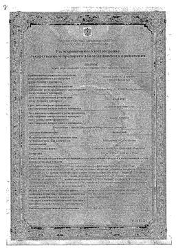 Велметия сертификат