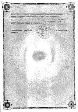 Кардиолип сертификат