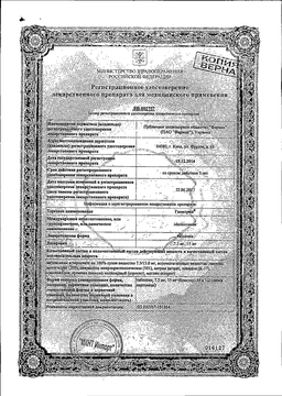Генитрон сертификат