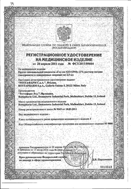 Go-on Протез синовиальной жидкости сертификат