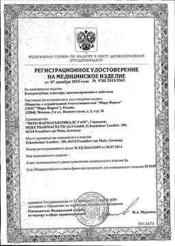 Контрактубекс пластырь сертификат