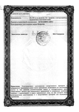 Доппельгерц Энерготоник Н сертификат