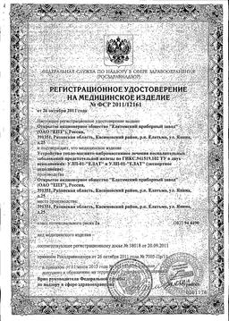 Мавит Устройство для лечения предстательной железы сертификат