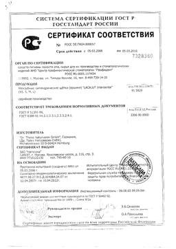 Lacalut Ершики межзубные сертификат