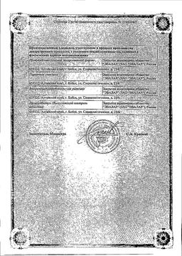 Мизол сертификат