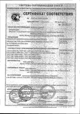 Рипарт сертификат