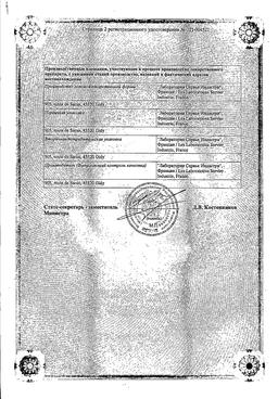 Престилол сертификат