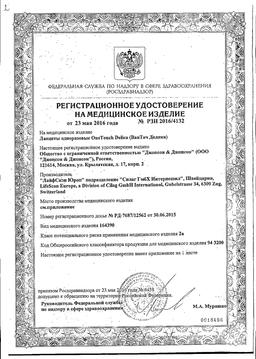 OneTouch Delica ланцеты сертификат