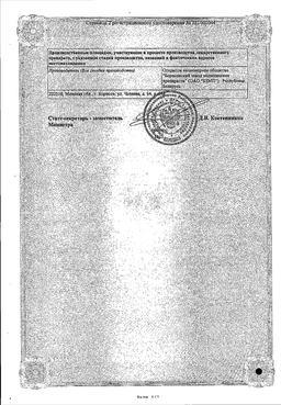Спазматон сертификат