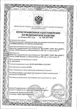 Стопмоллюск сертификат