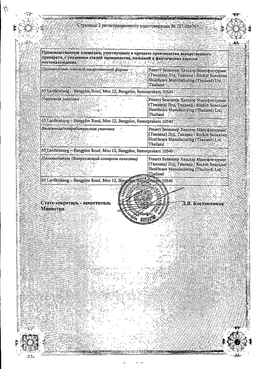 Стрепсилс Интенсив спрей сертификат