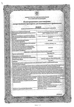 Тадалафил-СЗ сертификат
