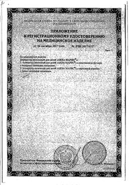Аква Марис Аспиратор назальный для детей с 4 насадками сертификат