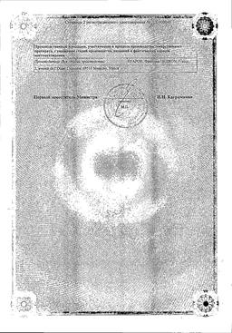 Арнигель сертификат