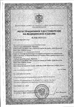 А-Церумен Плюс сертификат