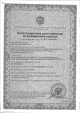 Презервативы Durex Elite сертификат
